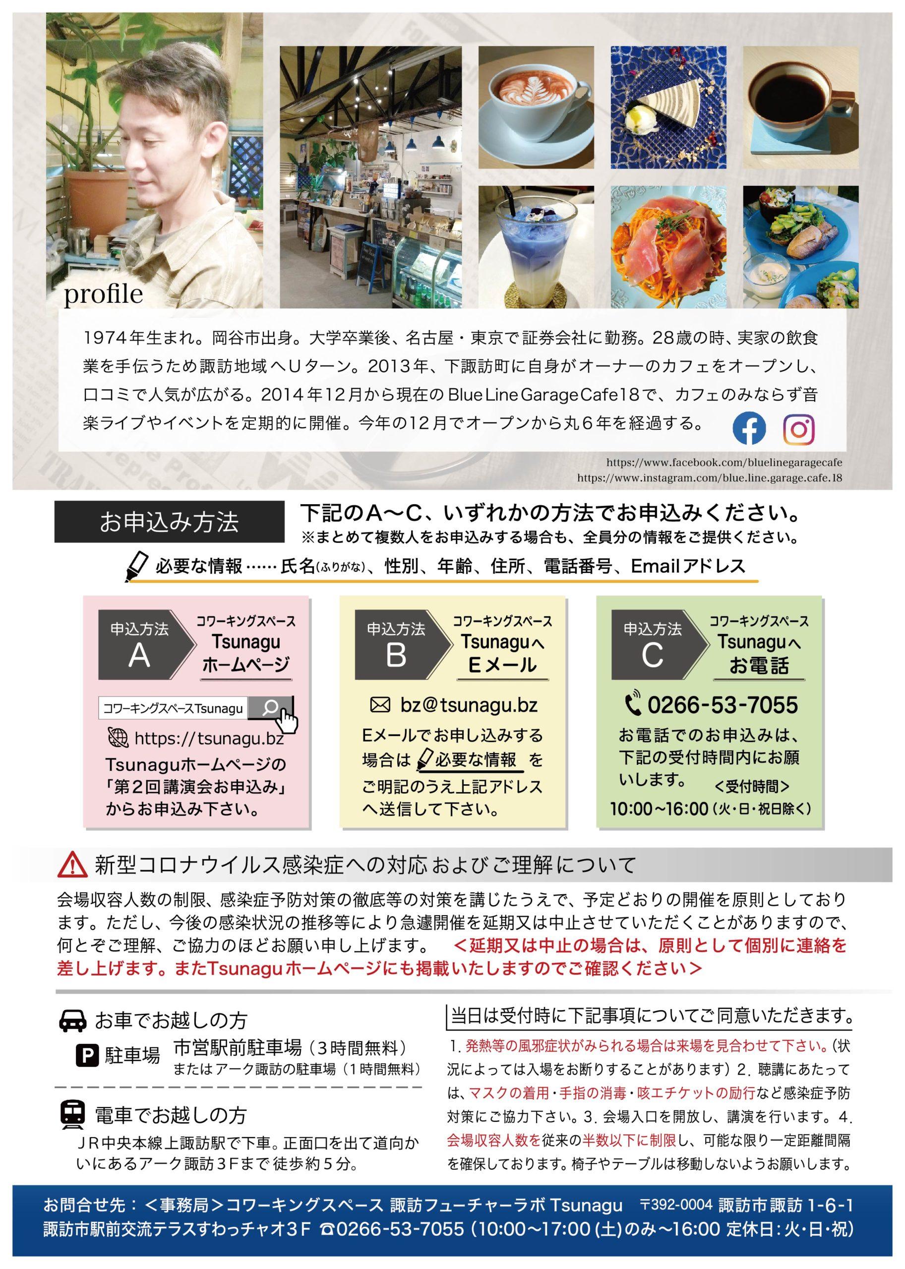 1129講演会_Tsunagu_A4チラシゲラ_裏
