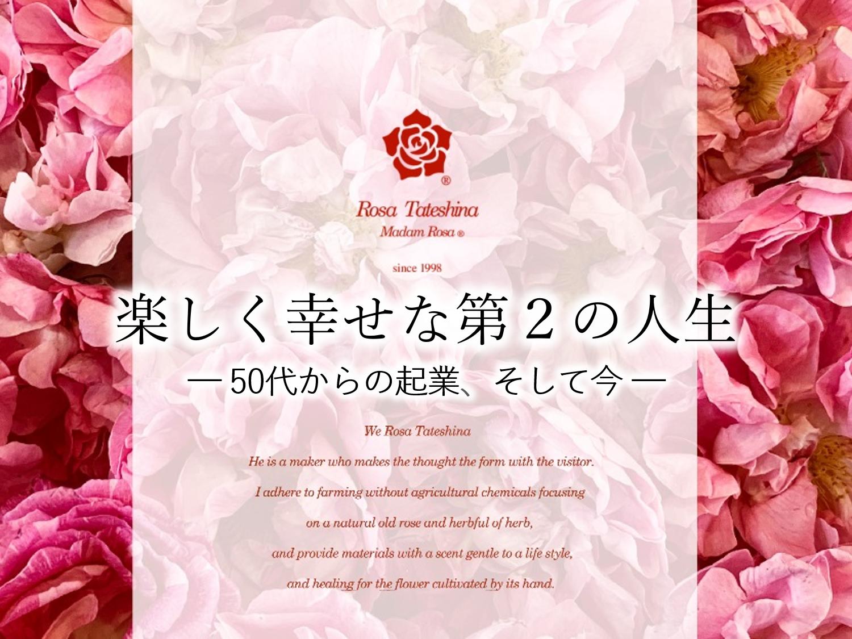 10/25講演会待受画面