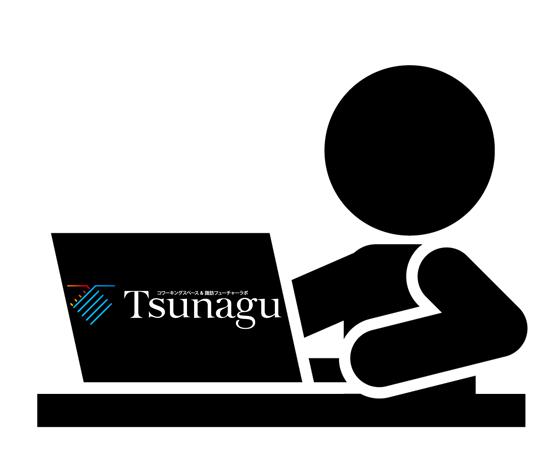 Tsunagu会員仕事