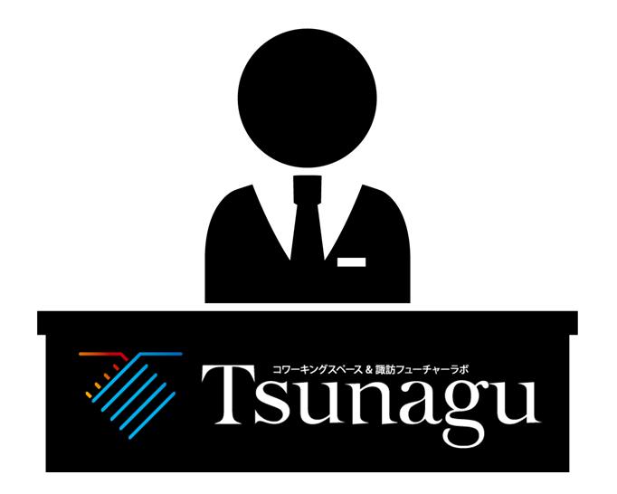 Tsunagu窓口